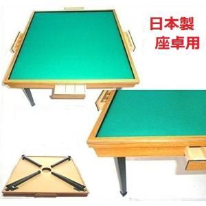 麻雀卓 座卓用 引き出し付き 折りたたみ式  日本製 |gekiyasu342