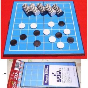 シクロ(オセロ) ゲーム セット  2つ折マグネット式