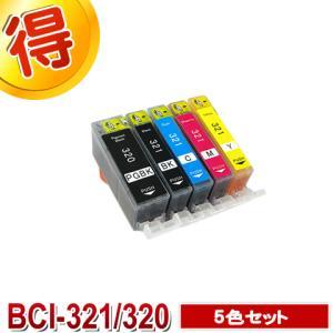 iP3600 インク キャノン プリンター PIXUS BCI-321 BCI-320 5色セット CANON 互換インクカートリッジ ピクサス