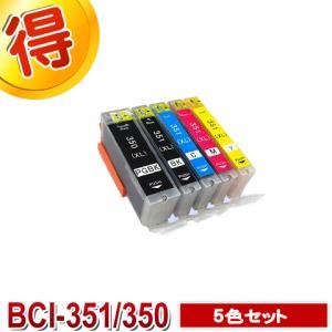 キャノン インク 激安 BCI-351XL+350XL 5色マルチパック大容量 Canon キャノン互換インクカートリッジ