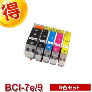 MP810  インク キャノン プリンター PIXUS BCI-7e+BCI-9BK 5色 Canon キャノンBCI-7e/9 互換インクカートリッジ ピクサス