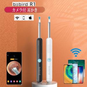 カメラ付 耳かき LEDライト付 最新版 Bebird R1 正規品 HD 300万画素 内視鏡付き...