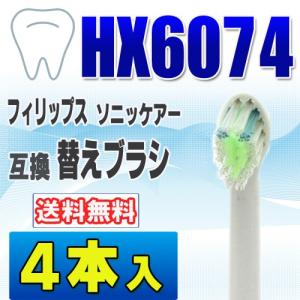 フィリップス ソニッケアー 替えブラシ 互換 HX6074 4本入 ダイヤモンドクリーン 電動歯ブラ...