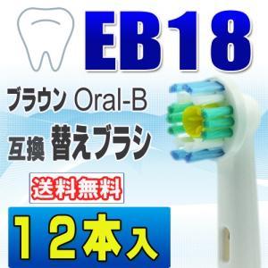 ブラウン オーラルB 替えブラシ 互換 EB18 12本入 EB-18 電動歯ブラシ 交換用 BRA...