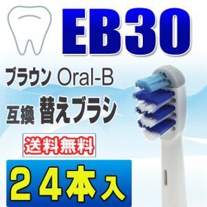 ブラウン オーラルB 替えブラシ 互換 EB30 24本入 電動歯ブラシ EB-30 交換用 BRA...