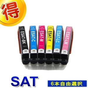 エプソン プリンターインク SAT 好きな色 6本自由選択 SAT-6CL EPSON 互換インク ...