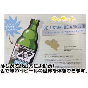 ヴェデット エクストラホワイト 330ml瓶 ×1ケース 12本入り 小西酒造  規格:330ml瓶...
