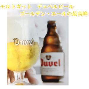 モルトガット デュベルビール 330ml瓶 ×1ケース 12本入り 小西酒造 ベルギービール DUV...