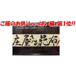 庄屋さんの昆布 ×1個 しょうやさんの美味しいこんぶ 唐辛子入り 昆布  ご飯のお供ベストテンで第1...