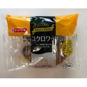 テイスティロング チョコクロワッサン 2個入り ×1袋 チョコレート  商品特徴 チョコ風味の豊かな...