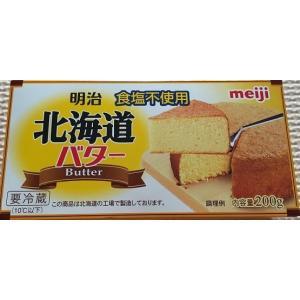 『要冷蔵』 明治 北海道バター 無塩 200g×1箱 明治バター 北海道明治バター