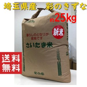 彩のかがやき 約25キログラム 精白米 ×1袋 送料無料 2...