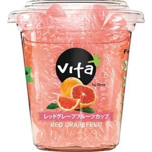VITA+レッドグレープフルーツカップ  227グラム ×1ケース 12カップ入り 果物 ヴィータ ビータ フルーツ
