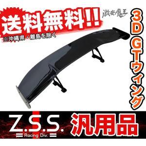 ☆Z.S.S. 3D GTウイング カーボン 1510mm 汎用 ZSS|gekiyasumaou