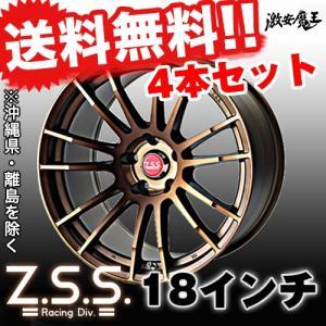 ☆Z.S.S. ZSS 18インチ 9.5J  +15 PCD 114.3 ホイール 4本セット Winning-DG7  マットブロンズ カー用品 自動車パーツ|gekiyasumaou