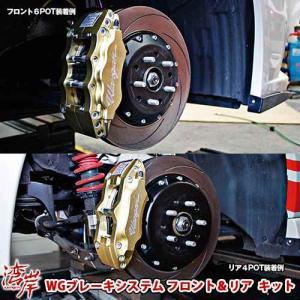 湾岸 ワンガン Wangan WG Brake System WGブレーキシステム6POT&4POT フロント&リアキット レガシィ BR BM