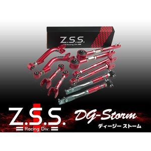 ●あすつく ☆Z.S.S. DG-Storm SE3P RX-8 NCEC リア トラクションロッド ピロボール仕様 ロードスター アーム ZSS|gekiyasumaou