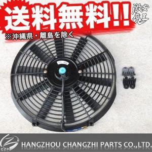 CZP 電動ファン クーリングファン ラジエーターファン 14インチ 12V 80W 汎用