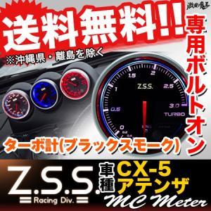 ●あすつく ☆Z.S.S. MCメーター電子式 BS ブースト計 CX-5 アテンザ専用 Atenza MC Meter ターボ計 ブラックスモーク 汎用品 ZSS|gekiyasumaou