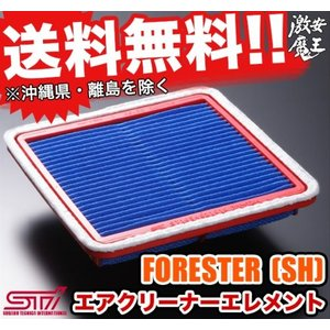 ■Sti スバルテクニカル FORESTER(SH) フォレスター エアクリーナーエレメント SUB...