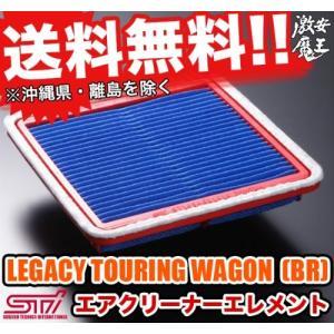■Sti スバルテクニカル LEGACY TOURING WAGON(BR) レガシィツーリングワゴ...