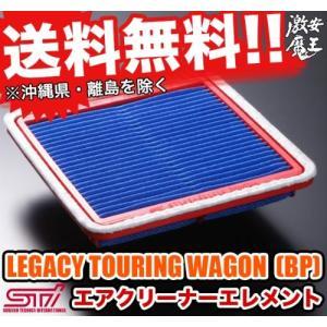 ■Sti スバルテクニカル LEGACY TOURING WAGON(BP) レガシィツーリングワゴ...