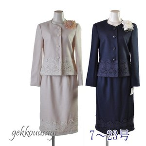 SALE 卒業式 入学式 母親 レディース セレモニースーツ ベージュ・ネイビー スカートスーツ 3...