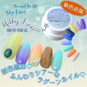 カラージェル マイフェヴ ミルキーラグーン UV LED対応 全6種 夏の乳白色でふんわり可愛いラグーンネイル ジェルネイル ネイルアート レジン gln03
