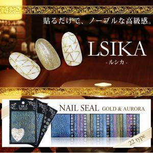 LSIKA-ルシカ ゴールド&オーロラ ラメ ネイルシール ...