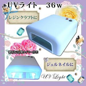 UV 36Wライト ネイルだけでなくUVレジンにも使える UVネイルライト ハイパワー 120秒タイマー付き UVレジン手芸用|gelne|02