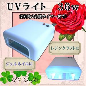 UV 36Wライト ネイルだけでなくUVレジンにも使える UVネイルライト ハイパワー 120秒タイマー付き UVレジン手芸用|gelne