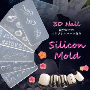 3Dネイルシリコンモールド (D1-F6)簡単ネイル ジェル...