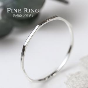 プラチナ製 極細・華奢リング Pt900 Fine Ring  一品一品丁寧にお造り致しましたリング...