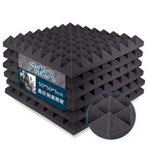 吸音材 6枚セット 5cm厚 幅50cm×50cm 防音スポンジ 高反発高密度 吸音ボード 壁 防音マット アパート防音対策 スタジオ 楽器 断熱 防 gemselect