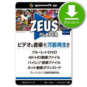 ZEUS PLAYER 〜 ブルーレイ・DVD・4Kビデオ・ハイレゾ音源再生 | ダウンロード版 |...