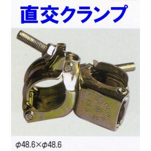 直交クランプφ48.6×φ48.6重量:0.7kg パイプクランプ 単管クランプ|genba-anzen