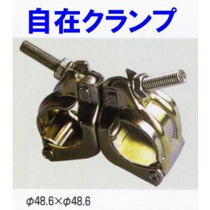 自在クランプφ48.6×φ48.6重量:0.7kg パイプクランプ 単管クランプ|genba-anzen