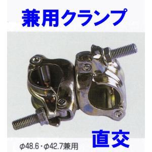 兼用直交クランプφ48.6×φ42.7重量:0.7kg パイプクランプ 単管クランプ|genba-anzen