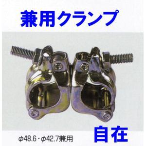 兼用自在クランプφ48.6×φ42.7重量:0.7kg パイプクランプ 単管クランプ|genba-anzen