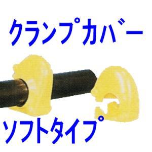 クランプカバー(ソフト)足場クランプ部分の危険防止カバーです。|genba-anzen