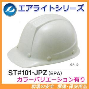 エアライト搭載ヘルメット ST#101-JPZ(EPA) (前ひさし・軽量) タニザワ 谷沢製作所製 (工事用・現場用) 防災用にも安心!|genba-anzen