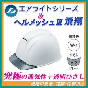 エアライト ヘルメット 工事 ヘルメッシュ飛翔スペシャル ST#1830-JZ 帽体色:W-1(白色) 透明ひさし色:V-2(グレー) (工事用・現場用) タニザワ 谷沢