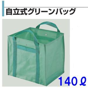 自立式グリーンバッグ140L 570×530×550(コンテナバッグ)|genba-anzen