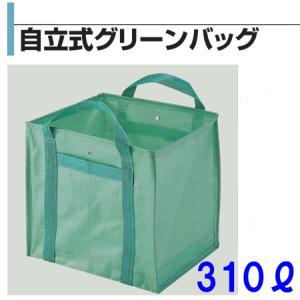 自立式グリーンバッグ310L 720×680×700(コンテナバッグ)|genba-anzen