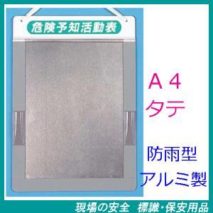 アルミ製KYボードA4タテ(危険予知活動表)|genba-anzen