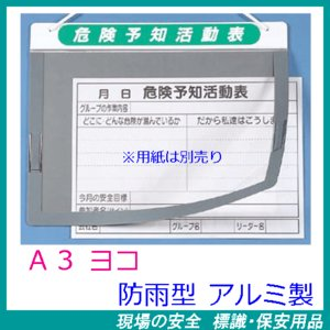 アルミ製KYボードA3ヨコ(危険予知活動表)|genba-anzen