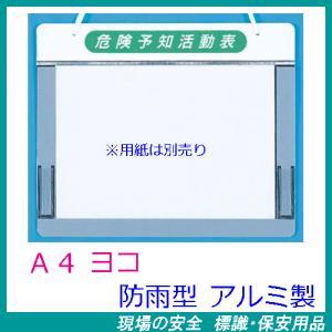 アルミ製KYボードA4ヨコ(危険予知活動表)|genba-anzen