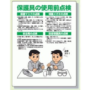 石綿(アスベスト)関連標識板 308−15『保護具の使用前点検』|genba-anzen