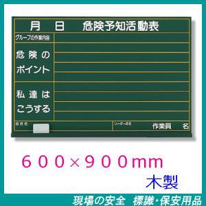 危険予知活動表 KYボード 600×900mm 木製 320-01|genba-anzen