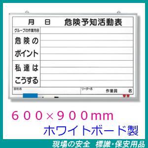 危険予知活動表 KYボード 600×900mm ホワイトボード製 320-03 (水性ペン・消し具付)|genba-anzen